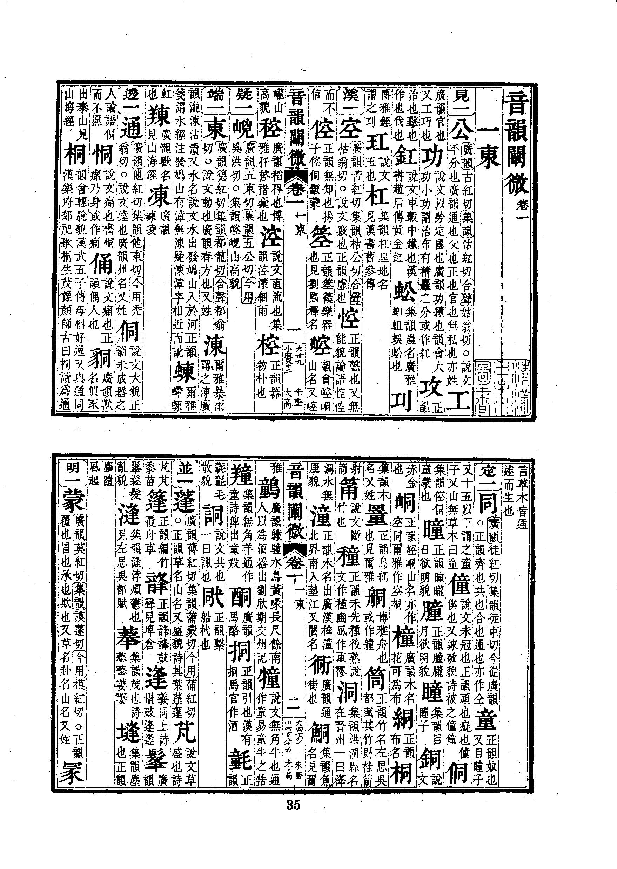 支那文を読む為の漢字典・反切・...